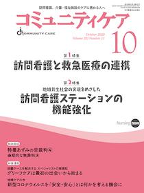 コミュニティケア 2020年10月 訪問看護と救急医療の連携**日本看護協会出版会/9784818022317**