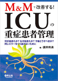 M&Mで改善する!ICUの重症患者管理**9784758117449/羊土社/讃井將満/978-4-7581-1744-9**