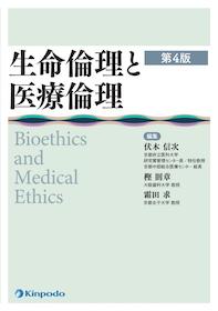 生命倫理と医療倫理 第4版**金芳堂/伏木 信次/9784765318167**