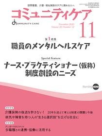 コミュニティケア 2020年11月 職員のメンタルヘルスケア**日本看護協会出版会/9784818022324**