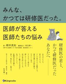 みんな、かつては研修医だった。**9784765318372/金芳堂/【著】/ 柳井真知(/978-4-7653-1837-2**