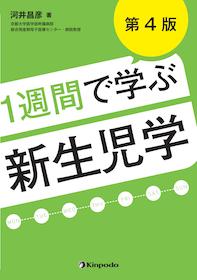 1週間で学ぶ新生児学 第4版**金芳堂/河井 昌彦/9784765318440**