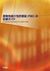 原発性胆汁性肝硬変(PBC)の診療ガイド**文光堂/厚生労働省「難治性の肝・胆道疾患に関する調査研究」班/9784830618765**