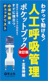 人工呼吸管理ポケットブック 改訂版**9784758118842/羊土社/志馬 伸朗/978-4-7581-1884-2**