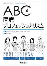 ABC of 医療プロフェッショナリズム**羊土社/Nicola Cooper/宮田 靖志/9784758118699**