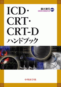 ICD・CRT・CRT-Dハンドブック**9784498136229/中外医学社/藤井謙司 編/山形研/978-4-498-13622-9**