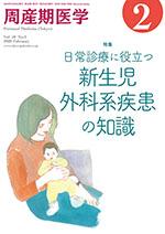 周産期医学 2020年2月 日常診療に役立つ新生児外科系疾患の知識**4910045210202/東京医学社/**