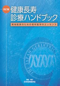 健康長寿診療ハンドブック 改訂版**9784758304955/メジカルビュー社/日本老年医学会/978-4-7583-0495-5**