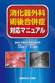 消化器外科 術後合併症対応マニュアル**9784758304603/メジカルビュー社/監修:山本雅一(東京/978-4-7583-0460-3**