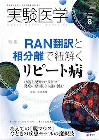 実験医学 2020年8月 RAN翻訳と相分離で紐解くリピート病**羊土社/永井義隆/9784758125345**