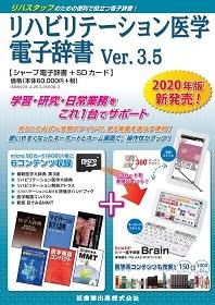 リハビリテーション医学電子辞書 Ver.3.5**9784263266083/医歯薬出版/978-4-263-26608-3**