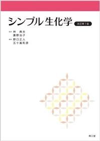シンプル生化学 改訂第7版**南江堂/林 典夫/9784524246595**