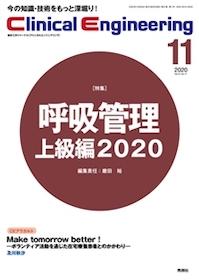 Clinical Engineering 2020年11月 呼吸管理-上級編2020-**秀潤社/学研メディカル秀潤社/9784780906349**