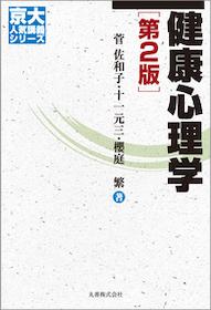 健康心理学 第2版**丸善出版/菅 佐和子・十一 元三・櫻庭 繁/9784621080207**