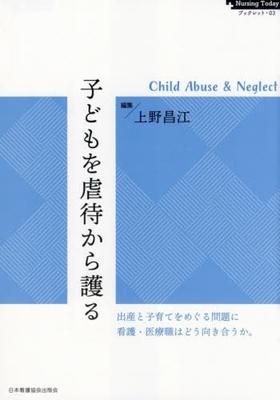 子どもを虐待から護る**9784818022157/日本看護協会出版会/上野 昌江/978-4-8180-2215-7**