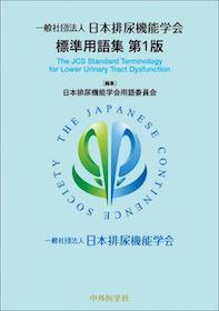 日本排尿機能学会 標準用語集 第1版**9784498064348/中外医学社/日本排尿機能学会用語/978-4-498-06434-8**