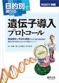 目的別で選べる遺伝子導入プロトコール**9784758101844/羊土社/仲嶋一範/978-4-7581-0184-4**