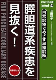 jmed 69 膵胆道系疾患を見抜く!**日本医事新報社/花田敬士(JA尾道総合病院消化器内科診療部長)/9784784966691**