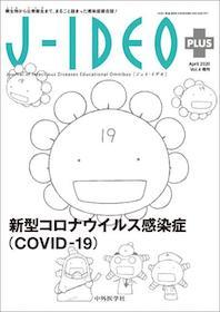 J-IDEO+ 2020年4月増刊 新型コロナウイルス感染症(COVID-19)**中外医学社/岩田健太郎/9784498920248**