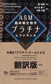 ASM臨床微生物学プラチナレファランス**9784815701802/メディカルサイエンス/岡 秀昭/978-4-8157-0180-2**