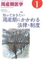 周産期医学 2020年1月 知っておきたい周産期にかかわる法律・制度**4910045210103/東京医学社/**