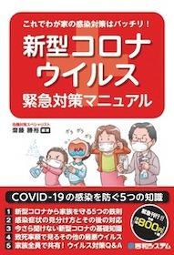 新型コロナウイルス緊急対策マニュアル**秀和システム/齋藤 勝裕/9784798061818**