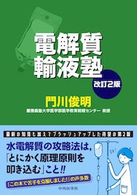 電解質輸液塾 改訂2版**中外医学社/門川 俊明/9784498123519**