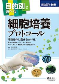 目的別で選べる細胞培養プロトコール**9784758101837/羊土社/中村幸夫/978-4-7581-0183-7**