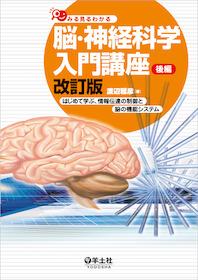 みる見るわかる脳・神経科学入門講座 後編 改訂版**9784758107303/羊土社/渡辺雅彦/978-4-7581-0730-3**