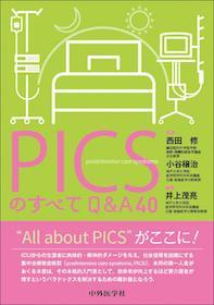 PICSのすべてQ&A 40**中外医学社/西田 修/9784498166202**