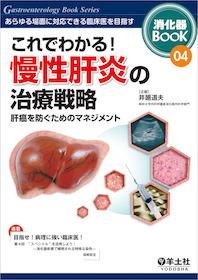 これでわかる!慢性肝炎の治療戦略**9784758112376/羊土社/井廻道夫/企画/978-4-7581-1237-6**