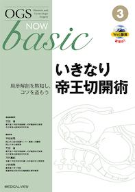 OGS NOW basic 3 いきなり帝王切開術**メジカルビュー社/竹田省/9784758319836**