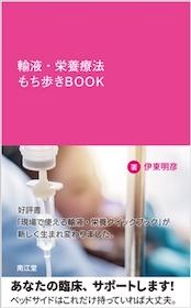 輸液・栄養療法もち歩きBOOK**南江堂/伊東 明彦/9784524249510**