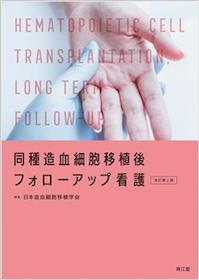 同種造血細胞移植後フォローアップ看護 改訂第2版**9784524249190/南江堂/日本造血細胞移植学会/978-4-524-24919-0**