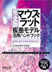 マウス・ラット疾患モデル活用ハンドブック 完全版**9784758120173/羊土社/秋山徹/978-4-7581-2017-3**