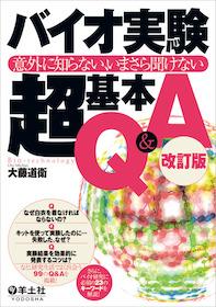 バイオ実験超基本Q&A 改訂版**9784758120159/羊土社/大藤道衛/978-4-7581-2015-9**
