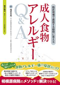 成人食物アレルギーQ&A**9784784957132/日本医事新報社/福冨 友馬/978-4-7849-5713-2**