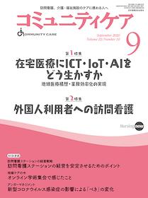 コミュニティケア 2020年9月 在宅医療にICT・IoT・AIをどう生かすか**日本看護協会出版会/9784818022300**