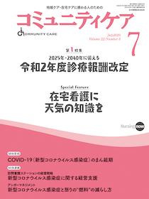 コミュニティケア 2020年7月 令和2年度診療報酬改定**日本看護協会出版会/9784818022287**