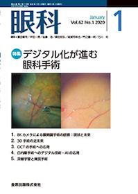 眼科 2020年1月 デジタル化が進む眼科手術**4910024530109/金原出版/**