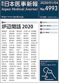 週刊 日本医事新報 2020年1月4日 炉辺閑話 2020**4910202010102/日本医事新報社/**