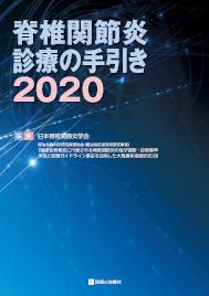 脊椎関節炎診療の手引き 2020**診断と治療社/日本脊椎関節炎学会/9784787824288**