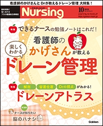 月刊ナーシング 2019年10月 ドレーン管理**学研メディカル秀潤社/4910036811098**
