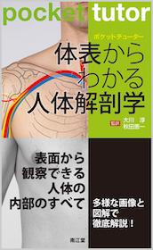 体表からわかる人体解剖学**南江堂/監訳 : 大川淳・秋田恵一/9784524266838**