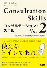 コンサルテーションスキル Ver.2**9784524227518/南江堂/岩田 健太郎/978-4-524-22751-8**