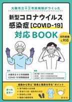 新型コロナウイルス感染症COVID-19対応BOOK**照林社/監修:大阪市立十三市民病院COVID-19対策委員会/編著:西口幸雄、白石 訓、山本紀子/9784796524957**