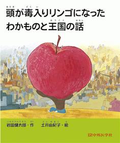 頭が毒入りリンゴになったわかものと王国の話**9784498048003/中外医学社/著:岩田健太郎/絵:/978-4-498-04800-3**