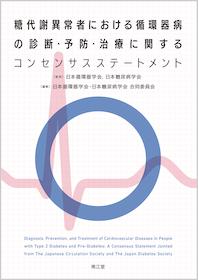 糖代謝異常者における循環器病の診断・予防・治療に関するコンセンサスステートメント**南江堂/日本循環器学会/9784524228188**