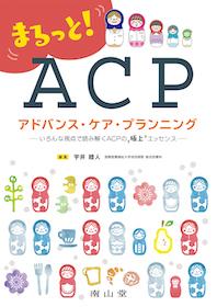 まるっと!アドバンス・ケア・プランニング ACP**南山堂/宇井 睦人/9784525210311**