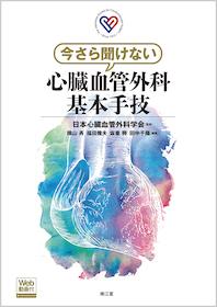 今さら聞けない心臓血管外科基本手技**9784524227488/南江堂/日本心臓血管外科学会/978-4-524-22748-8**